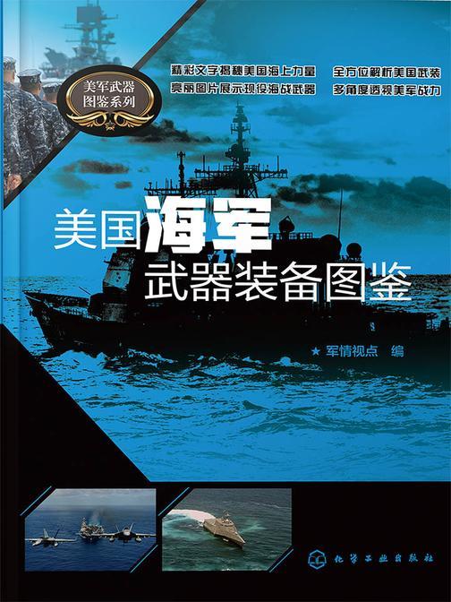 美国海军武器装备图鉴