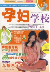 孕妇学校(《怀孕一本通》作者  力作)(试读本)