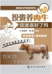 如何投资养殖项目系列--投资养肉牛:你准备好了吗(试读本)(仅适用PC阅读)