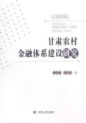 甘肃农村金融体系建设研究