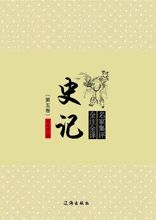 史记(第五卷)