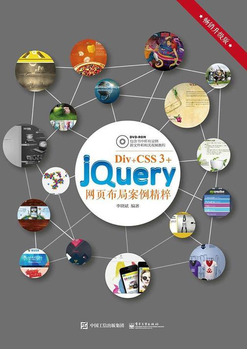Div+CSS 3+jQuery网页布局案例精粹(不附光盘)