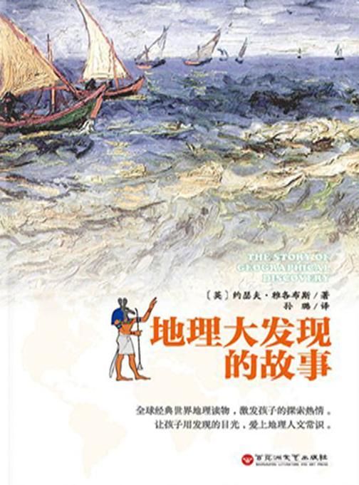地理大发现的故事:2015中国好书榜上榜图书