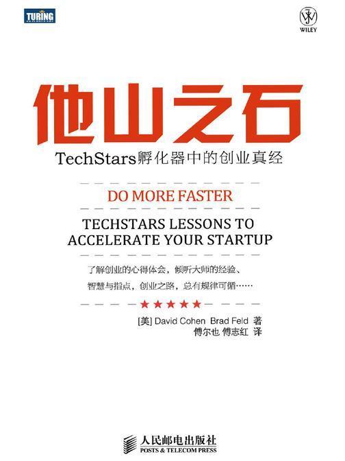 他山之石:TechStars孵化器中的创业真经