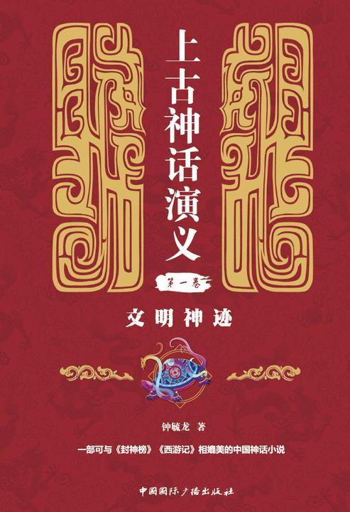 上古神话演义第一卷:文明神迹