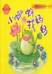 小蝌蚪(仅适用PC阅读)