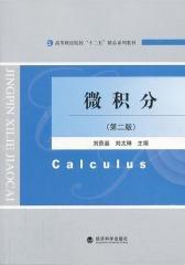 微积分(第二版)(仅适用PC阅读)