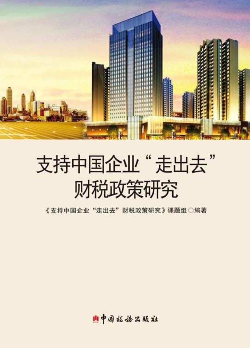 """支持中国企业""""走出去""""财税政策研究"""