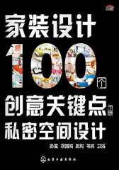 家装设计100个创意关键点(下)(试读本)(仅适用PC阅读)