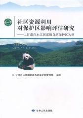 社区资源利用对保护区影响评估研究:以甘肃白水江   自然保护区为例