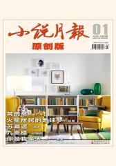 小说月报·原创版2016年第1期(电子杂志)