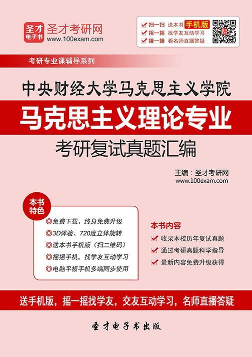 中央财经大学马克思主义学院马克思主义理论专业考研复试真题汇编