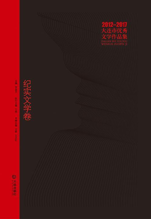 大连市优秀文学作品集(2012-2017)纪实文学卷