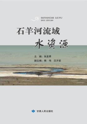 石羊河流域水资源