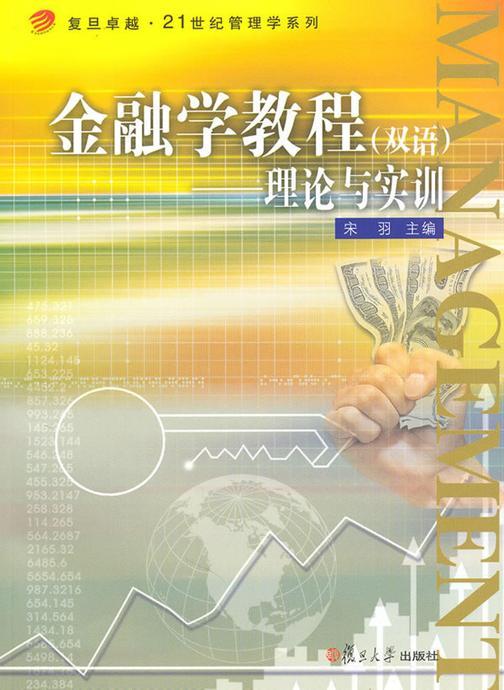 金融学教程(双语)——理论与实训