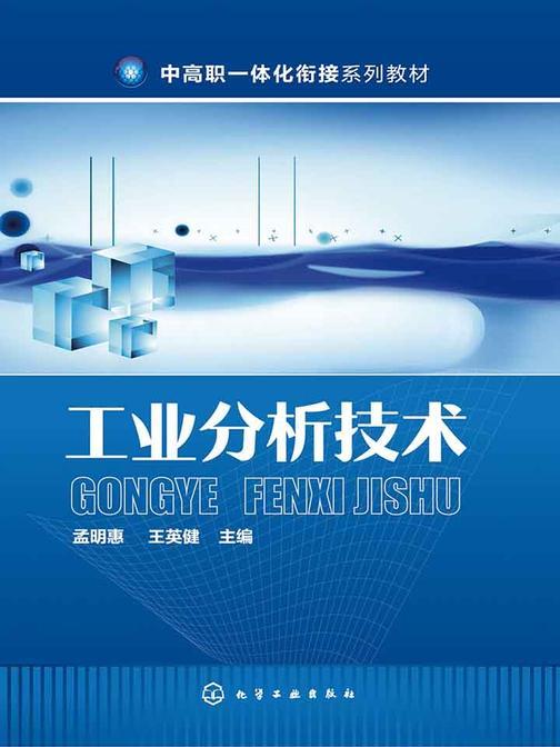 工业分析技术