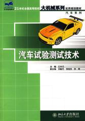 汽车试验测试技术(仅适用PC阅读)