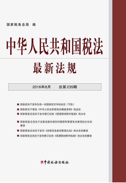 中华人民共和国税法最新法规(2016年8月·总第235期)