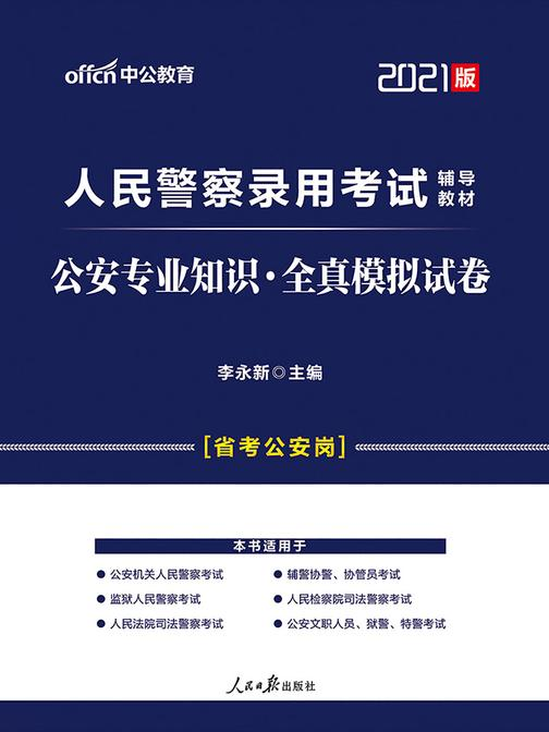 中公2021人民警察录用考试辅导教材公安专业知识全真模拟试卷
