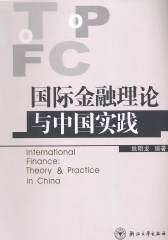 国际金融理论与中国实践