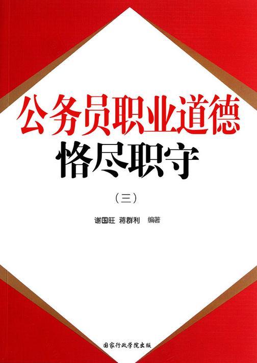 公务员职业道德:恪尽职守(三)