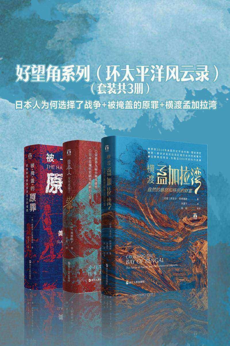 好望角系列(环太平洋风云录)(套装共3册):日本人为何选择了战争+被掩盖的原罪+横渡孟加拉湾