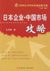 日本企业中国市场攻略