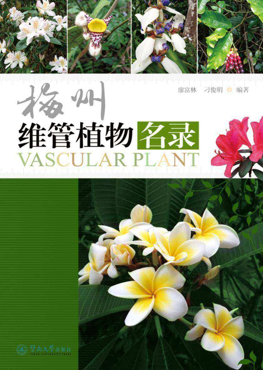 梅州维管植物名录(仅适用PC阅读)