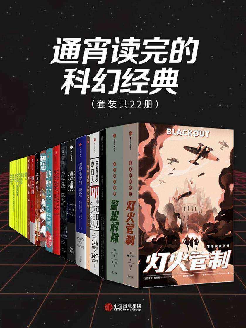 通宵读完的科幻经典(套装共22册)