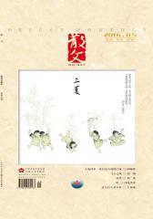 散文2016年第5期(电子杂志)