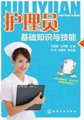 护理员基础知识与技能(试读本)(仅适用PC阅读)