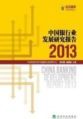 中国银行业发展研究报告2013(仅适用PC阅读)