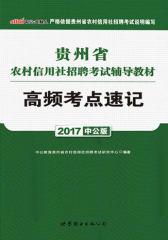 中公版·2017贵州省农村信用社招聘考试辅导教材:高频考点速记