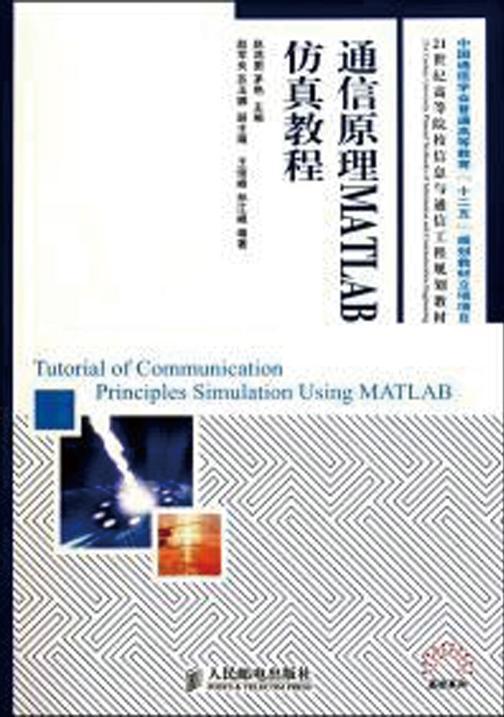 """通信原理MATLAB仿真教程(中国通信学会普通高等教育""""十二五""""规划教材立项项目)"""