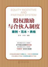 股权激励与合伙人制度——案例·范本·表格