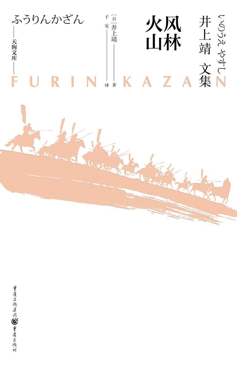 天狗文库-井上靖文集:风林火山