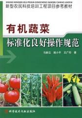 蔬菜标准化良好操作规范