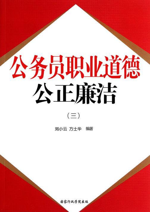 公务员职业道德:公正廉洁(三)