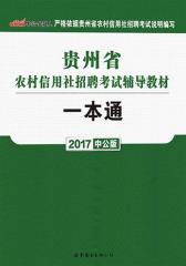 中公版·2017贵州省农村信用社招聘考试辅导教材:一本通