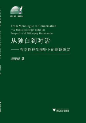 从独白到对话――哲学诠释学视角下的文学翻译研究