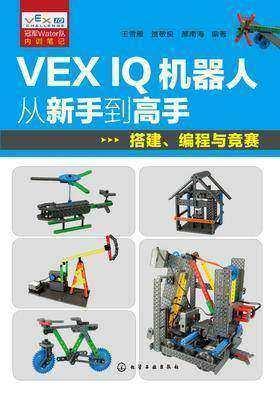 VEX IQ机器人从新手到高手:搭建、编程与竞赛