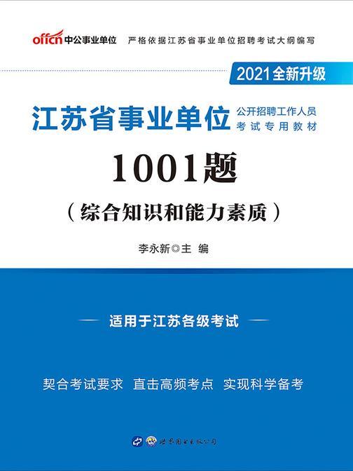 中公2021江苏省事业单位公开招聘工作人员考试专用教材1001题(全新升级)