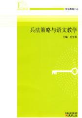 兵法策略与语文教学(试读本)
