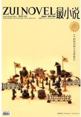 《 小说》2011年04期(试读本)