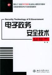 电子政务安全技术(仅适用PC阅读)