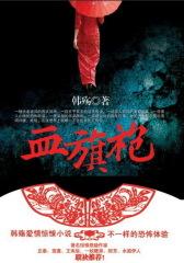 血旗袍(试读本)