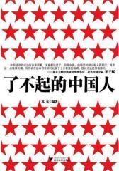 了不起的中国人(试读本)