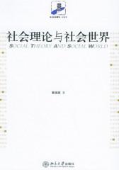 社会理论与社会世界(仅适用PC阅读)