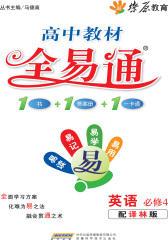高中教材全易通:英语必修4(译林版)(仅适用PC阅读)