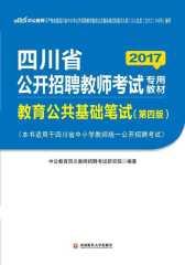中公版·2017四川省公开招聘教师考试专用教材:教育公共基础笔试(第4版)